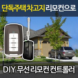 차고지 개인 주차장 대문 무선 리모콘 리시버 자동차
