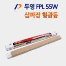 두영 FPL 55W 삼파장 전구 장수 PL 36W 형광등  램프