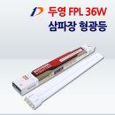 두영 FPL 36W 삼파장 전구 장수 PL 55W 형광등  램프