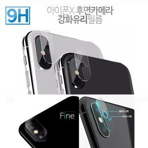 Fine 아이폰X 8 7 6 후면카메라 강화유리 보호필름