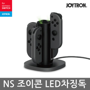닌텐도 스위치 조이콘 LED 차징 도크 / 충전독 거치대
