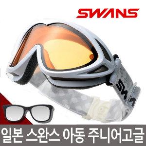 아동/성인 스키고글 보드고글 안경병용 MADE IN JAPAN