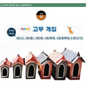고무개집왕대 5호진돗개집 대형개집 특수견집 실외개집