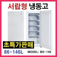 냉동고 아이엠냉동고BD-146(146L)다목적냉동고스텐드형