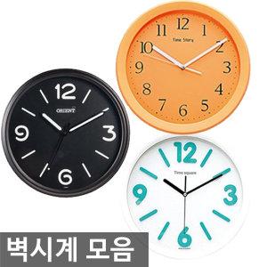 벽시계 모음/벽걸이 시계/무소음 벽시계