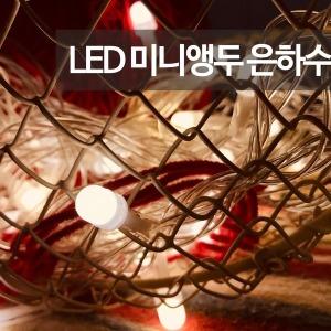 2배 밝은 LED 연결형 100구 미니 앵두 트리 꼬마 전구