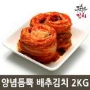 (국산) 김치 양념듬뿍 넣은 배추김치 2kg
