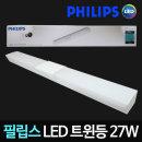LED트윈등 27W LED등 LED등기구 LED조명 LED방등