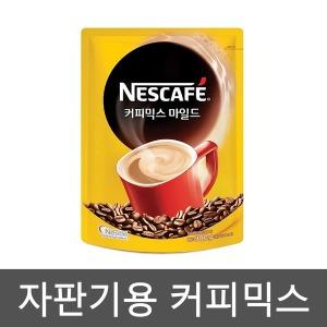 자판기커피믹스/네스카페 마일드 900g(10개)