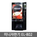 이림 커피 자판기 EL802(네스카페데칼)/미니자판기