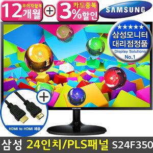 (3%카드할인) 삼성 S24F350 PLS 27인치 24인치 모니터