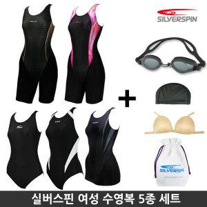 여성수영복5종세트/여자/원피스/빅사이즈/반신/실내