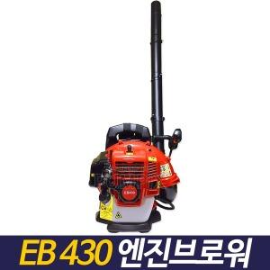 엔진브로워 EB430 송풍기 눈청소기 제설기 낙엽청소기