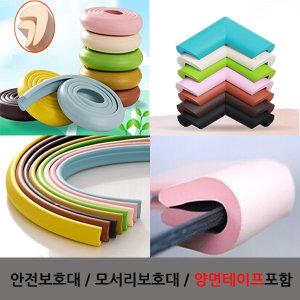 모서리보호대/코너보호대/유아안전용품/안전가드