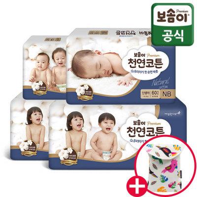 [보솜이] (+기저귀파우치) 천연코튼 밴드/팬티기저귀 4팩