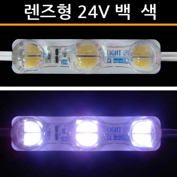 24V 12V 렌즈형모듈 왕눈이 3구 LED모듈 사세요8282