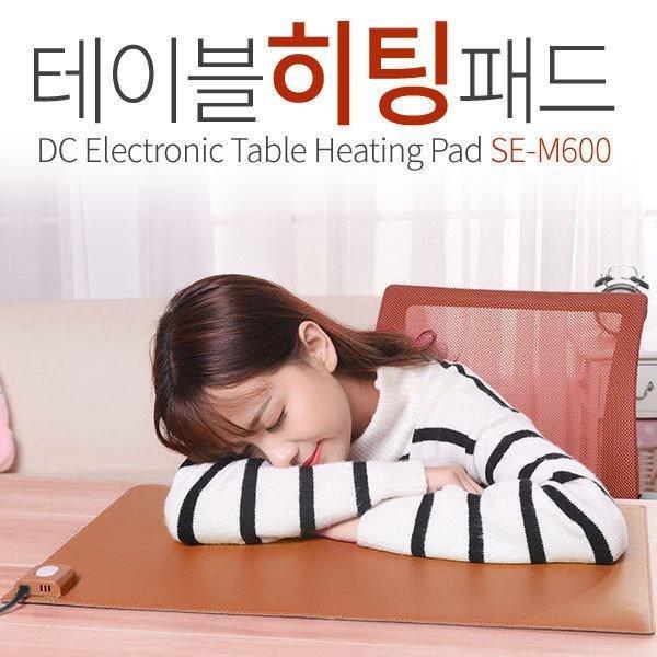 SE-M600 테이블 온열 장패드 온열마우스패드 발열매트