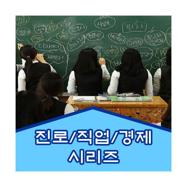 EBS 진로/직업/경제 시리즈 DVD