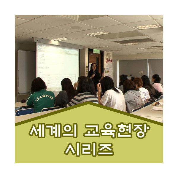 EBS 세계의 교육현장 시리즈 DVD