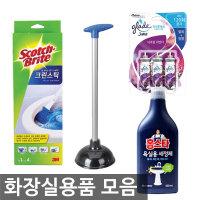 화장실용품 모음/변기 세정제/욕실 용품/변기솔