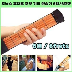 名品 주닉스 휴대용 포켓 기타 연습 6열/6프렛 연습기