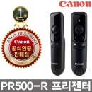 (S)캐논 PR500-R 레이저프리젠터 레이저포인터