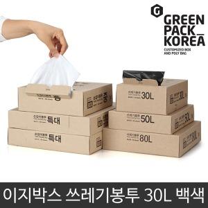 이지박스 쓰레기봉투 30L 100매입 백색 /비닐봉투 / S
