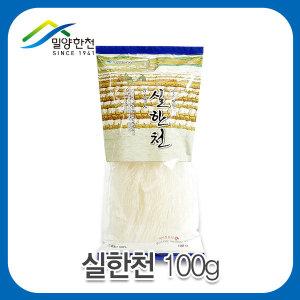 ((주)밀양한천/실한천)식이섬유/저칼로리/우뭇가사리
