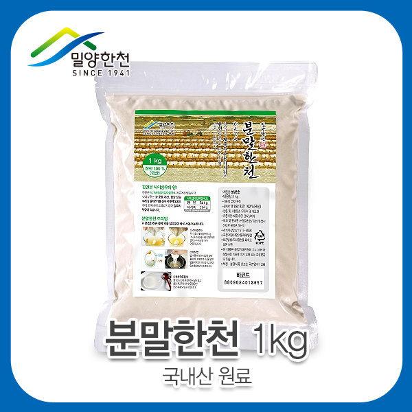 분말한천1kg/식이섬유/양갱푸딩만들기/한천밥짓기