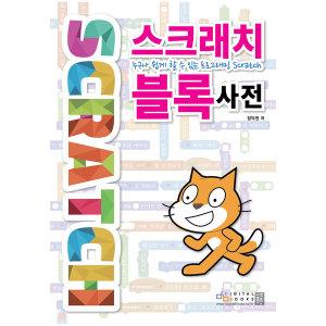 스크래치 블록 사전  디지털북스   정덕현  누구나 쉽게 할 수 있는 프로그래밍 Sc