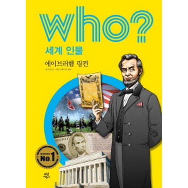 후 who  에이브러햄 링컨 (개정판)-Who  세계 인물 03