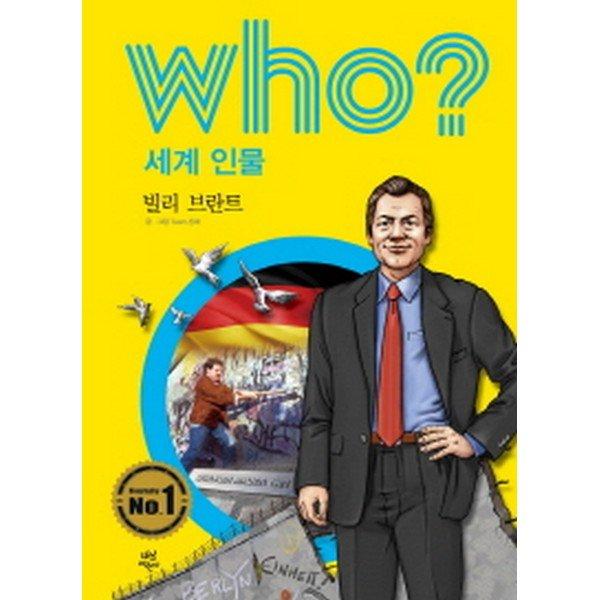 후 who  빌리 브란트 편 -Who  세계 인물 09