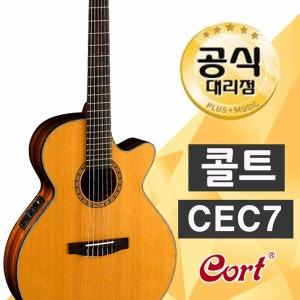 콜트 CEC7 세미 클래식기타 중급용용 탑솔리드EQ