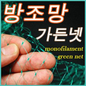 새그물 방조망(녹색 모노사)새막는 그물 가든넷 새망