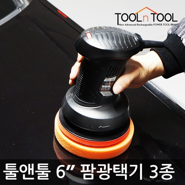 툴앤툴 컴팩트 팜 광택기 6인치 기본형/벨크로 타입