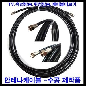 tv 안테나케이블5m 안테나선 텔레비젼 유선방송 위성