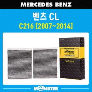 CL클래스 (c216/w216) 활성탄 에어컨필터 MB545