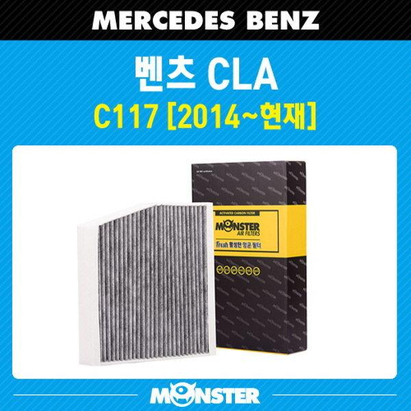CLA클래스 (c117/w117) 활성탄 에어컨필터 MB378