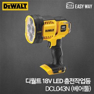 디월트 18V LED 충전작업등 DCL043N/베어툴/후레쉬