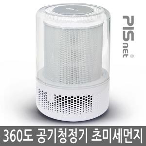 거실용 공기청정기 피스넷 퓨어360/헤파필터 LED무드등