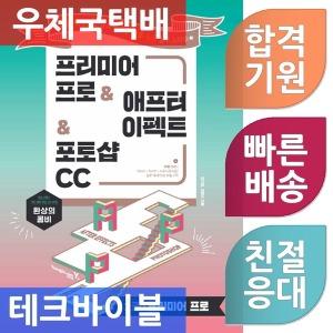 프리미어 프로애프터 이펙트포토샵 CC 영진닷컴/환상의 콤비