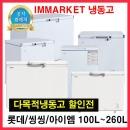 아이엠 냉동고BD-100 소형냉동고 다목적냉동고