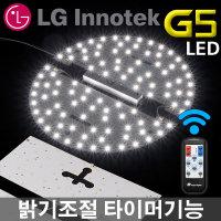 플리커프리 LED모듈 컨버터세트 LG이노텍LED 자석증정
