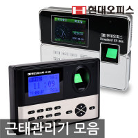 근태관리기 4종 EF-003/지문인식기 출퇴근기록기/카드