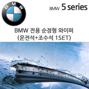 BMW 5시리즈 와이퍼세트/E60/F10/F07/520d/528i/5gt