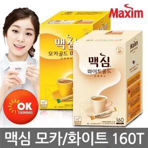공식몰/맥심 모카골드 160T/화이트골드/커피믹스/커피