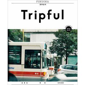 Tripful(트립풀) Issue No. 1: 후쿠오카 : 유후인 벳푸 다자이후(20