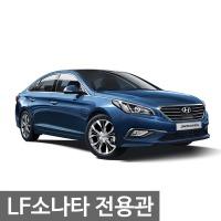 LF소나타전용_카매트/대쉬보드커버/와이퍼/핸들커버