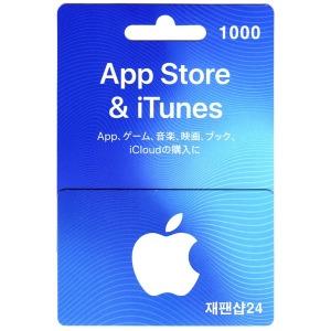 재팬샵24 - 일본 아이튠즈 기프트 카드 1000엔