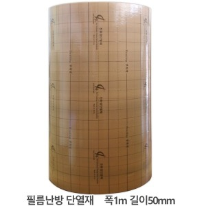 필름난방용 바닥단열재 두께5㎜ / 폭1m 길이50m 1롤